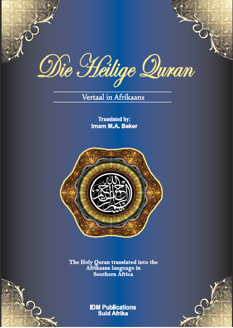 Romanian Qur'an - Quran For Humanity
